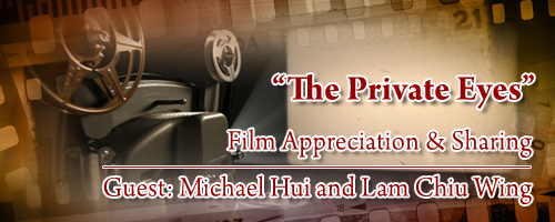 """The Private Eyes"" Film Appreciation & Sharing. Guest: Michael Hui and Lam Chiu Wing"