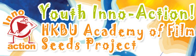 Youth Inno-Action! HKBU Academy of Film Seeds Project