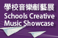 Schools Creative Music Showcase