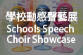 Schools Speech Choir Showcase