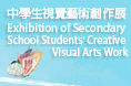Exhibition of Secondary School Students' Creative Visual Arts Work