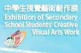 中学生视觉艺术创作展