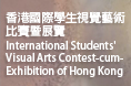 International Students' Visual Arts Contest-cum-Exhibition of Hong Kong