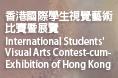 香港国际学生视觉艺术比赛暨展览