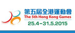 The 5th Hong Kong Games