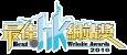 2016最佳 .hk 网站奖 (政府部门组别荣誉嘉许)