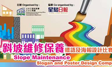 Slope Maintenance Slogan and Poster Design Competition
