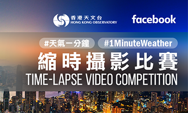 "HKO ✕ Facebook ""1-Minute Weather"" Time-lapse Video Competition"