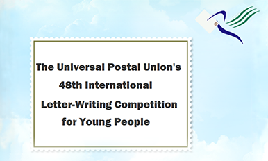 The Universal Postal Union's 48th International Letter-Writing Competition for Young People