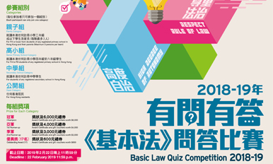 Basic Law Quiz Competition 2018-19