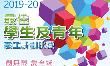 Youth gov hk - Competitions