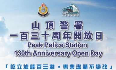 Peak Police Station 130th Anniversary Open Day