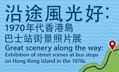 """Great scenery along the way: Exhibition of street scenes at bus stops on Hong Kong Island in the 1970s"""