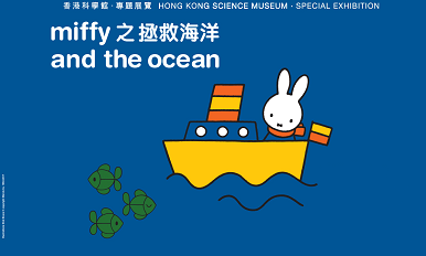 """Miffy and the Oceans"" exhibition"