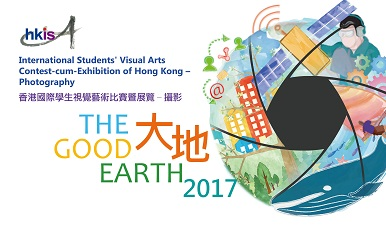 "International Students' Visual Arts Contest-cum-Exhibition of Hong Kong – Photography (2017): ""The Good Earth"""