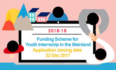 The Funding Scheme for Youth Internship in the Mainland