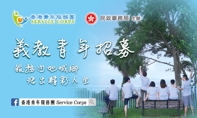 Service Corps Programme (Phase VIII)(2nd semester) – Recruitment of Youth Volunteers to provide teaching assistance in the Mainland
