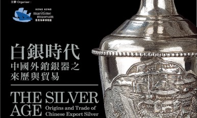 """The Silver Age: Origins and Trade of Chinese Export Silver"" Special Exhibition"