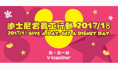 2017/18 GIVE A DAY. GET A DISNEY DAY
