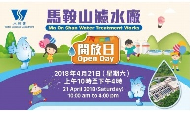 Ma On Shan Water Treatment Works Open Day 2018