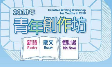 Creative Writing Workshop for Youths in 2018