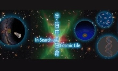 In Search of Cosmic Life