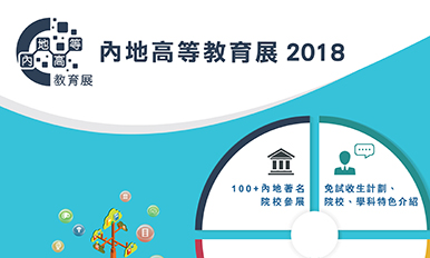 Mainland Higher Education Expo 2018