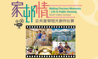 """Making Precious Memories - Life in Public Housing"" Short Video Contest"