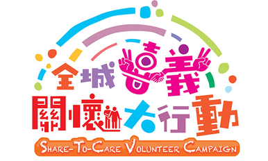2018/19 Share-To-Care Volunteer Campaign