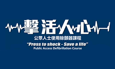 """Press to shock - Save a life"" Public Access Defibrillation (PAD) Course"
