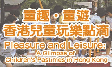 Pleasure and Leisure: A Glimpse of Children's Pastimes in Hong Kong