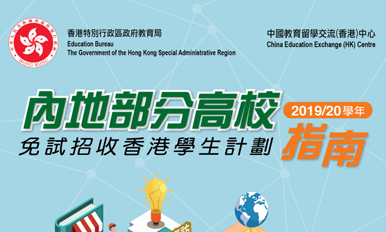 Scheme for Admission of Hong Kong Students to Mainland Higher Education Institutions 2019