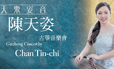 """Our Music Talents"" Series: Guzheng Concert by Chan Tin-chi"