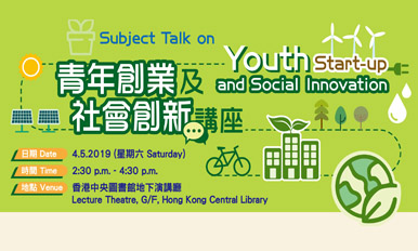 Subject Talk on Youth Start-up and Social Innovation: Social Innovation of Green Sustainability