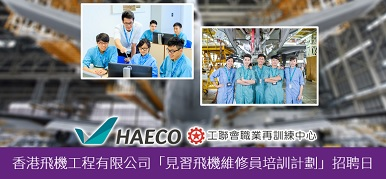 "YETP of the Labour Department – Recruitment Seminar for Hong Kong Aircraft Engineering Company Limited's ""Aircraft Maintenance Mechanic Trainee Training Project"""