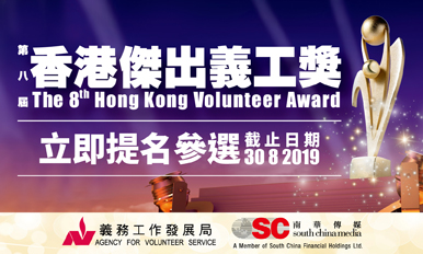 The 8th Hong Kong Volunteer Award - Nomination