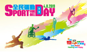 Sport For All Day 2019