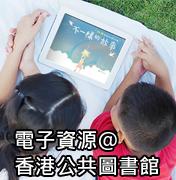 电子书推介-儿童书