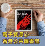 电子书:翻译小说