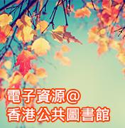 电子书推介 - 秋天