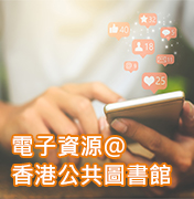 电子书推介 - 社交媒体大时代