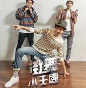 今期封面:街舞小王国