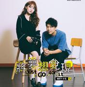 今期封面:恒仔X小花