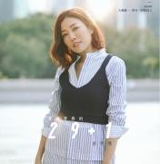 今期封面:彭秀慧