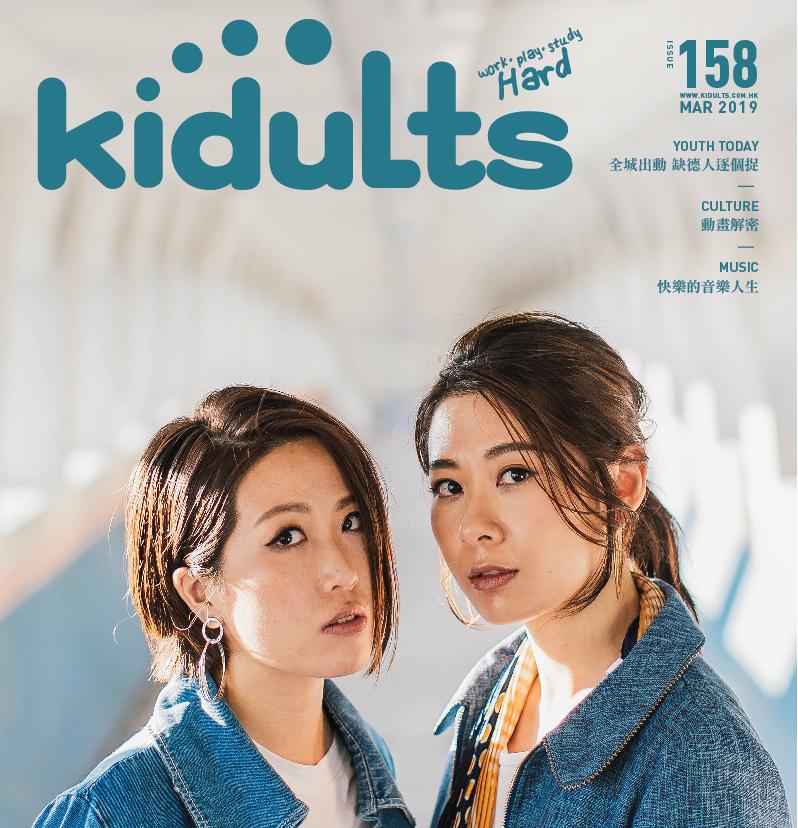 今期封面:关于青春的那件小小事—Robynn & Kendy