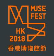 香港博物馆节2018