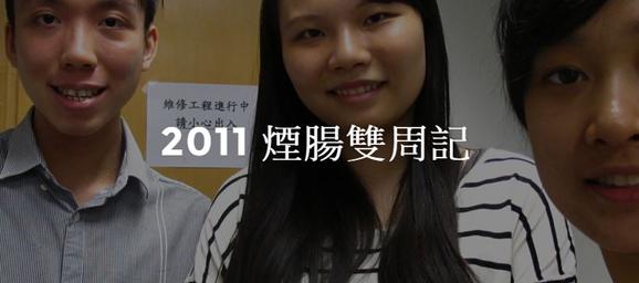 2011 的暑期实习 【烟肠双周记】