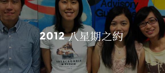 2012 的暑期实习 【八星期之约】(