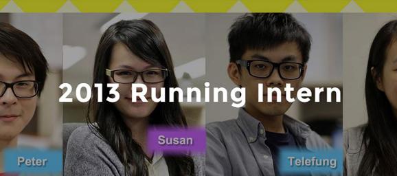 2013 的暑期实习 【RUNNING INTERN】(