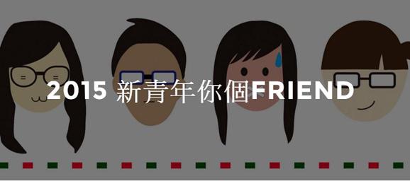 2015 的暑期实习 【新青年你个FRIEND】(图辑)(